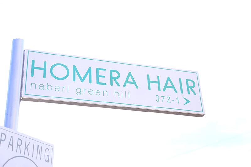 HOMERA HAIR|ホメラヘアー|外観6
