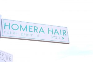 HOMERA HAIR|ホメラヘアー